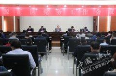 刘少宏主持召开全区党务工作会