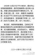 河北霸州一男子持刀杀死妻儿后跳楼身亡