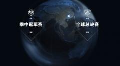 2017《英雄联盟》全球总决赛落地中国