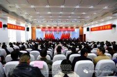 召陵区召开第四届纪律检查委员会第三次全体会议