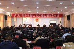 西华县十五届人大常委会第九次会议召开