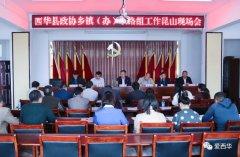 西华县政协乡镇(办)联络组工作现场会在昆山办事处召开