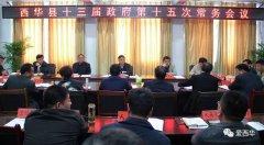 西华县十三届政府召开第十五次常务会议