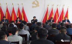 西华县召开十三届县委第三轮巡察工作动员部署会