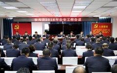 全县2018年度公安工作会议召开