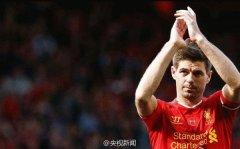 利物浦传奇足球运动员杰拉德正式宣布退役