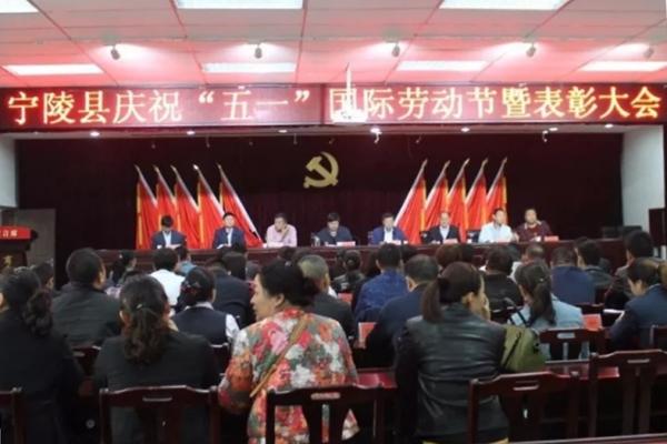 """我县召开庆祝""""五一""""国际劳动节暨表彰大会"""