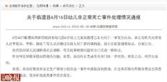 湖南4岁男童在校车内被闷死续:3人被刑拘(图)