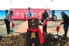 我县举行黄河故道300兆瓦风电场项目奠基仪式