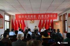 """襄城县举办""""倡导全民阅读,共建书香社会""""活动"""