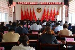 西华县政协召开打赢脱贫攻坚战民主监督工作动员会