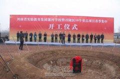 召陵区举行重点项目春季集中开工仪式