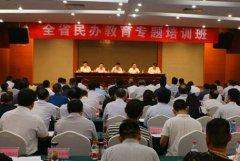 全省民办教育专题培训班在郑州举行