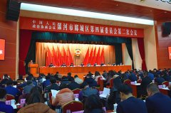 政协郾城区四届二次会议举行第二次全体会议