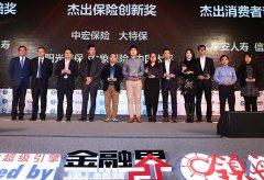 大象保险荣获领航中国杰出互联网保险创新奖