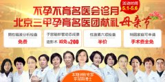 郑州长江医院不孕不育名医会诊月北京三甲孕育名医团献礼五月母亲节