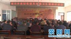 城关乡召开基层党建及环境卫生观摩讲评会