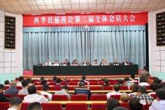 西华县慈善会第二届全体会员大会召开