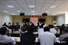 西华县教体局召开教育扶贫政策大宣讲工作部署会
