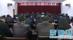 我市召开农村集体产权制度改革工作动员会