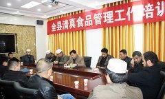 县民族宗教局举办清真食品管理工作培训会