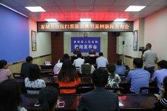 襄城县人民法院召开扫黑除恶典型案例新闻发布会