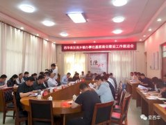 西华县召开加强乡镇办事处基层商会建设工作推进会
