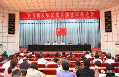 西华县召开县直机关基层党支部建设推进会