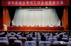西华县召开2017年度综合考评工作总结表彰大会