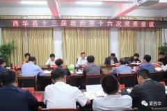 西华县县长田庆杰主持召开县十三届政府第十六次常务会议