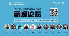 多家重量级企业齐聚 TFC与你共迎HTML5重度化爆发时代