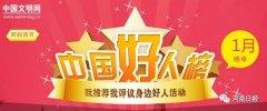 """1月""""中国好人榜""""发布!河南8人入??!"""