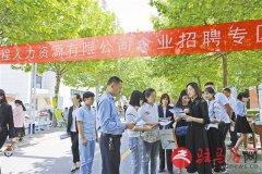 """市锦程人力资源有限公司组团到黄淮学院""""招兵买马"""""""