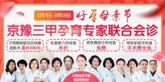 5月7日-15日京豫三甲名医联合会诊-13位孕育专家亲诊好孕母亲节
