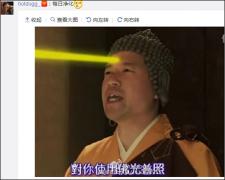 台湾一在建大楼正对金佛 网友:24小时佛光普照