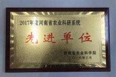 """市农科院荣获""""2017年度全省农业科研系统先进单位""""称号"""