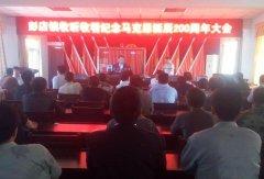 鄢陵县各镇各单位组织收看马克思诞辰200周年大会