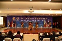 第二届中国―东盟青年论坛在郑州大学举办