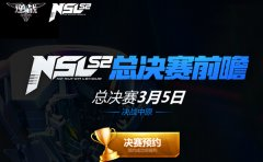 《逆战》超级联赛决赛郑州开战 预热站上线选手数据首次公布