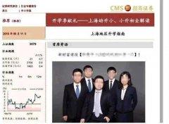 招商证券发72页上海学区房报告大全 被指不务正业