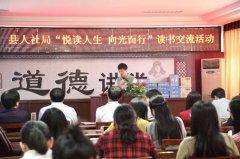 """商城县人社局成功举办五四青年节""""悦读人生•向光而行""""主题读书交流活动"""
