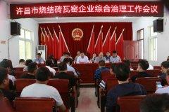 许昌市烧结砖瓦窑企业综合治理现场观摩工作会议在襄城县召开