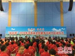 2018年河南省全民健身活动月启动仪式在南阳举行