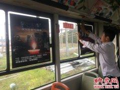 """""""汶川地震十周年・我与汶川共奋进"""" 郑州公交车长布置汶川地震10周年主题车厢"""