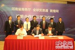 """助力河南产品""""走出去"""" 省商务厅与两大跨境电商平台签署战略合作协议"""