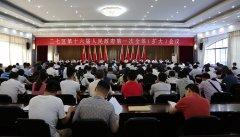 二七区第十六届人民政府第一次全体(扩大)会议召开