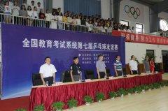 全国教育考试系统第七届乒乓球友谊赛在我省举行                                                      我省招办取得第四名历史最好成绩