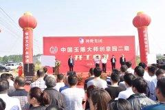 镇平县举行中国玉雕大师创意园二期开工仪式