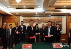 玉雕文化节获大单 五垛山---太公湖国际旅游度假区开发项目签约