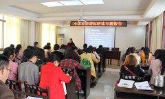 """县教研室举行""""小学英语课程标准""""学习研讨会"""